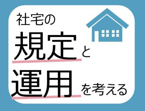 社宅の規定と運用を考える
