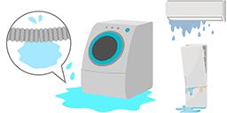洗濯機(エアコン・冷蔵庫)から水漏れが起きた